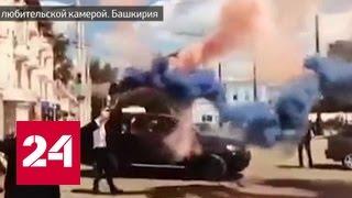 "Участников свадебного кортежа оштрафовали за ""дымовуху"" на дороге"
