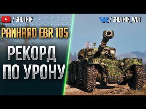 РЕКОРДНЫЙ БОЙ ПО УРОНУ НА PANHARD EBR 105 !