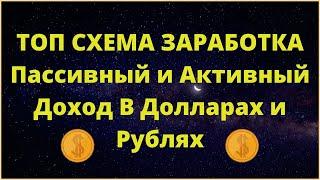 ТОП СХЕМА ЗАРАБОТКА Пассивный и Активный Доход В Долларах и Рублях