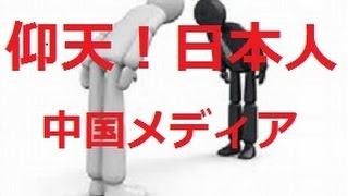 中国人からすれば、日本人には当たり前のことでもまだ仰天することがあ...