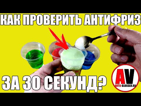 ПРОВЕРКА АНТИФРИЗА - ЗА 30 СЕКУНД!
