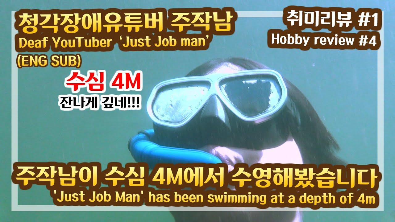 [취미리뷰 #1]청각장애 유튜버 '주작남'이 깊은 물에 수영하고 왔습니다./deaf YouTuber has been to play in the deep water [ENG SUB]