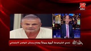 عمرو أديب: الأبلكيشن بتاع الشيخوخة وهو بيكبّر عمرو دياب ضرب !