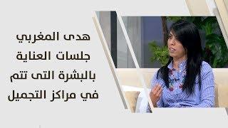 هدى المغربي - جلسات العناية بالبشرة التى تتم في مراكز التجميل