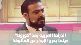 """الدراما العربية بعد """"كورونا"""" ... حينما يخرج الإبداع عن المألوف! - حمد نجم - أصل الحكاية"""