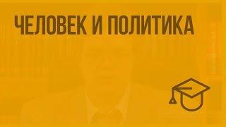 Человек и политика. Видеоурок по обществознанию 10 класс
