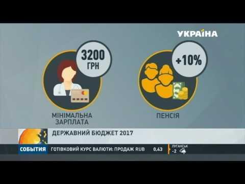 Верховная Рада ночью одобрила новые пенсии - Политические
