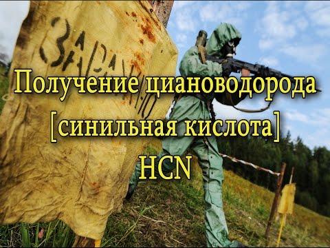 Получение синильной кислоты (HCN)