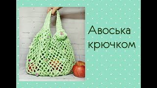 Сумка авоська крючком (часть 1) / Crochet Market Bag