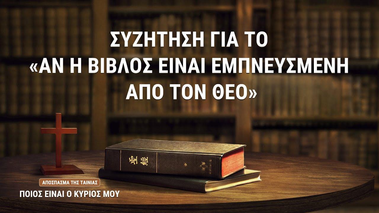 κλιπ χριστιανικών ταινιών – (3) Συζήτηση για το «Αν η Βίβλος είναι εμπνευσμένη από τον Θεό»