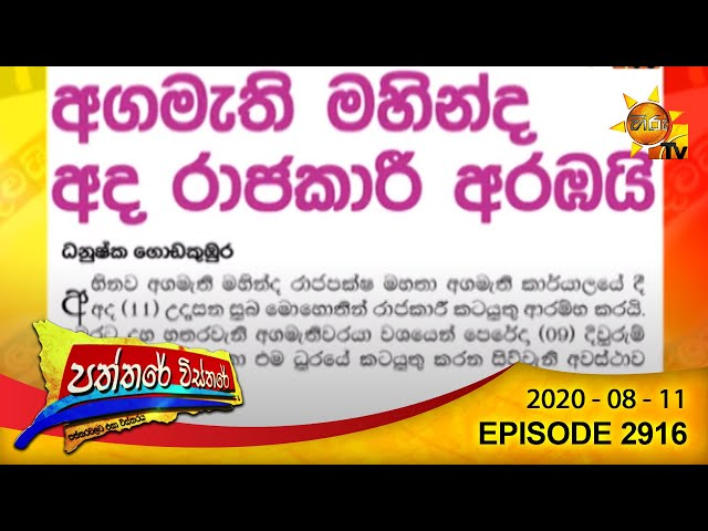 Hiru TV Paththare Wisthare | Episode 2916 | 2020-08-11