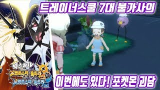 포켓몬스터 울트라 썬 문 공략 - 트레이너스쿨 7대 불가사의 / 포켓몬 괴담 검은닌텐도 (포켓몬스터 울트라썬문 공략 / Pokémon Ultra Sun·Moon)