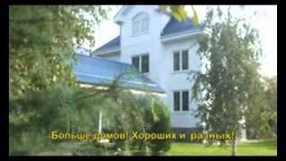 Готовые дома по технологии техноблоков(Готовые дома, построенные по технологии облицовочной несъемной опалубки ТЕХНОБЛОК., 2010-10-14T05:20:21.000Z)