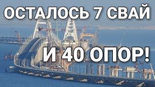 Крымский(май 2018)мост! Ж/Д мост осталось 40 опор. 7трубосвай! Коммент!