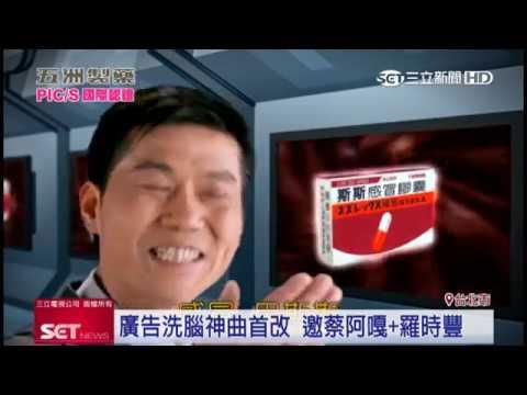 蔡阿嘎+羅時豐 15年廣告洗腦歌曲「斯斯感冒」大改版!│三立新聞台