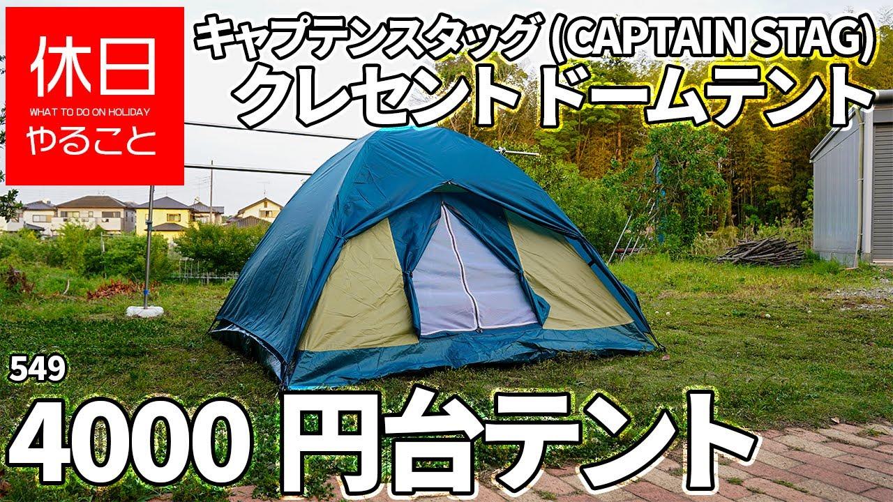 549【キャンプ】キャプテンスタッグ(CAPTAIN STAG) クレセント ドームテント 4,000円台テント 初張りとレビュー