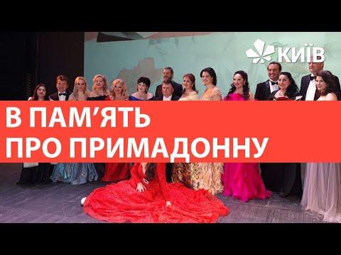 Сузір'я Євгенії Мірошниченко: в Національній опері пройшов Гала-концерт пам'яті Примадонни