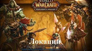 World of WarCraft (Локации Калимдора: Гора Хиджал - Где, что находится) #14