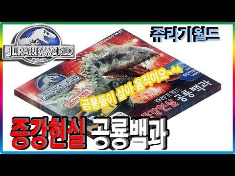 쥬라기월드 증강현실 공룡백과 소개 및 시현💖[토이천국]인도미누스 렉스 등 등장(Jurassic world an augmented realit )