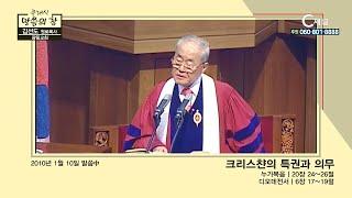클래식 말씀의 창 - 김선도 감독 6회