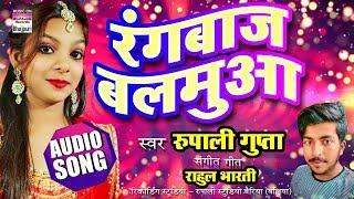 Rangbaj Balamua | Rupali Gupta | Bhojpuri New Song | 2018 |AUDIO