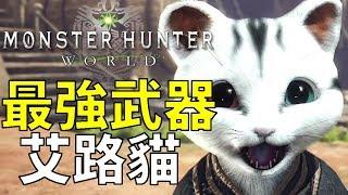 【MHW】最強武器打爆古龍!艾路貓|魔物獵人世界 MHW|MONSTER HUNTER WORLD 攻略心得 PS4 /PC/XBOX
