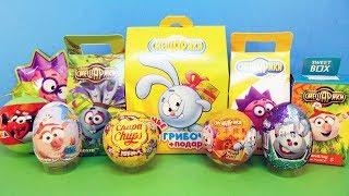 СМЕШАРИКИ Mix! СЮРПРИЗЫ с игрушками из мультика Чупа Чупс, Sweet Box, Kinder Surprise eggs unboxing