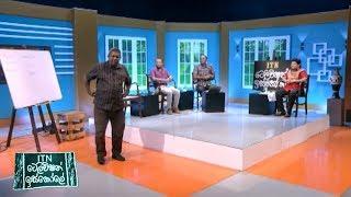 ITN Television Iskole - (2020-05-26) | ITN Thumbnail