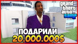 ПОДАРИЛИ 20.000.000$, ДОМ И ТУРИЗМО! - Обычный День GTA SAMP #9