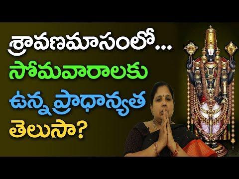 significance-of-sravana-somavaram-by-dasika-lakshmikameswari-||-శ్రావణ-సోమవారం