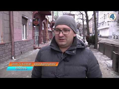 TV-4: Облаштувати простір для громадських активностей планують у Тернополі