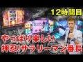チョキの回胴通信講座 vol.12