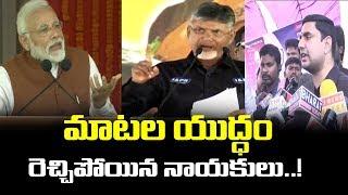 PM Narendra Modi Vs CM Chandrababu   Political Heat in AP Over PM Modi AP Tour   10TV News