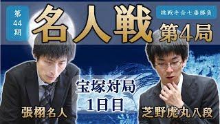 第44期名人戦挑戦手合七番勝負第4局 1日目(宝塚ホテル)