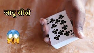 सभी को हैरान करने वाला तास का जादू !! My favourite card trick