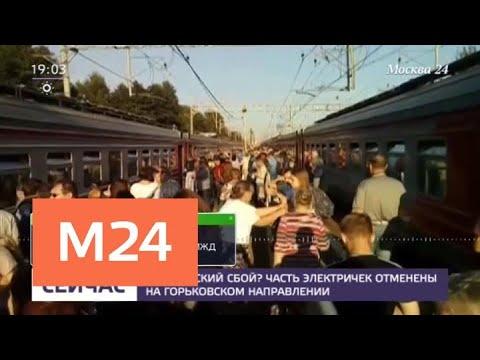 Часть электричек отменили на Горьковском направлении МЖД - Москва 24
