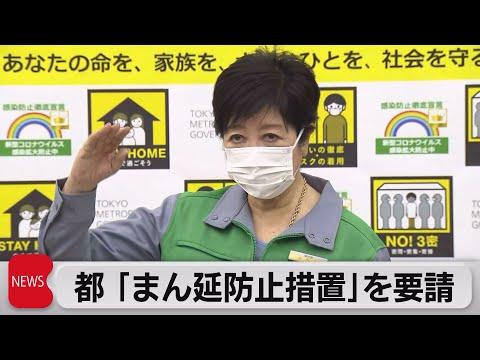 まん延防止法を東京都も申請!