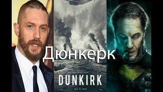 Дюнкерк Лучшый фильм Тома Харди 2017(Трейлер)