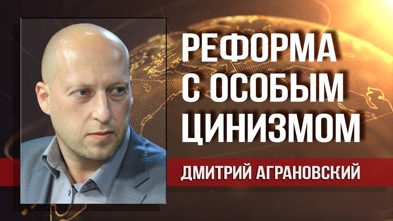Дмитрий Аграновский. Подводные камни пенсионной реформы
