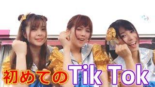 今回のギリ東は初めてのTikTok!! 朝比奈以外のメンバーは初めての挑戦...