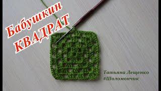 Вязание крючком. Урок 28 - БАБУШКИН КВАДРАТ | Grandmother square Crochet