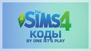 The Sims 4 Коды #1