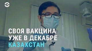Казахстан запускает свою вакцину от коронавируса   АЗИЯ   04.12.20 cмотреть видео онлайн бесплатно в высоком качестве - HDVIDEO