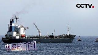 """[中国新闻] """"油轮风波""""持续发酵 海湾局势再升温 组建""""护航联盟""""意在打压伊朗   CCTV中文国际"""