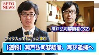 ニュース全文はこちら→http://kojiseto.com/996/ 久々の瀬戸ニュースで...