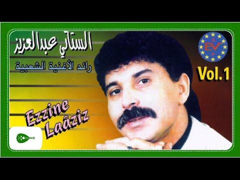 Abdelaziz Stati - Kante mâah / عبد العزيز الستاتي