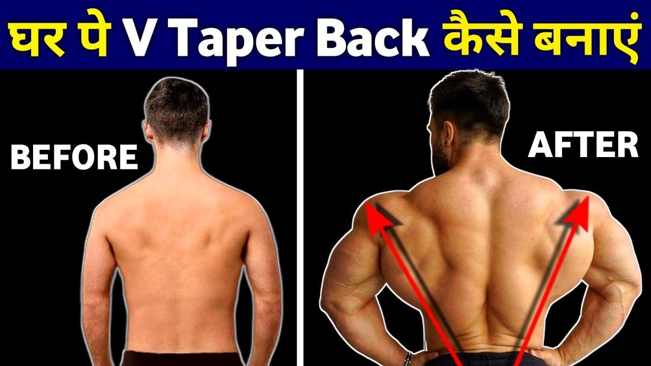 10 Best V-Taper Back exercises   बैक चौडी़ कैसे बनाएं   lats exercise at home   Back home workout
