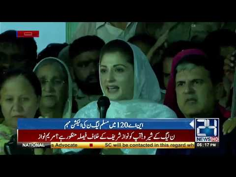 Maryam Nawaz Addresses To Workers At PMLN NA 120 Election Campaign
