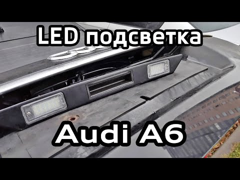Замена подсветки номера LED Audi A6 C6 с AliExpress / LED Number Plate Light Replacement For Audi A6