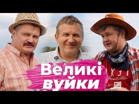 «Великі вуйки» с Юрием Горбуновым. Секреты съёмочной группы / Окей Дуся